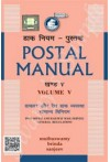 Postal Manual - Volume V - Post office and Railway Mail Service - General Regulations (P-5)