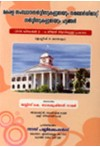 Handbook on Reservation in Public Services and Educational Concessions in Kerala for Scheduled Castes, Scheduled Tribes & Other Backward Classes (Volume II)
