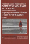 Protection of Women from Domestic Violence Act & Rules (In English & Malayalam)