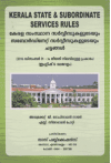 Kerala State Services & Subordinate Services Rules (English & Malayalam)
