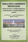 Kerala State Services and Subordinate Services Rules (English & Malayalam)