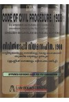 Code of Civil Procedure, 1908 (English - Malayalam Bilingual Edition)