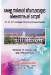 Manual for Disciplinary Proceedings (English and Malayalam)