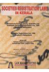Societies Registration Laws in Kerala (English and Malayalam)