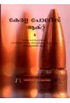 Kerala Police Act, 2011(Malayalam)