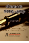 Right to Information Act and Rules (Malayalam)