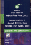 Swamy's Compilation of Central Civil Services Revised Pay Rules, 2016 (C-66)