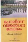 Police Vijnanakosam (Malayalam)