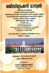 Registration Manual (Malayalam)