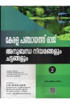 Kerala Panchayat Raj Act & Rules - Allied Laws, Government Orders, Circulars - Malayalam (Volume II )