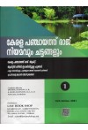Kerala Panchayat Raj Act and Rules - Malayalam (Volume I)
